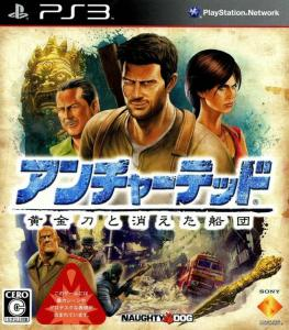 Uncharted 2 Among Thieves (Japon)