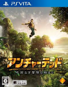 Uncharted Golden Abyss (Japon)